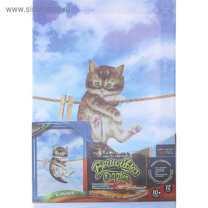"""Художественная вышивка гладью """"Котёнок"""""""