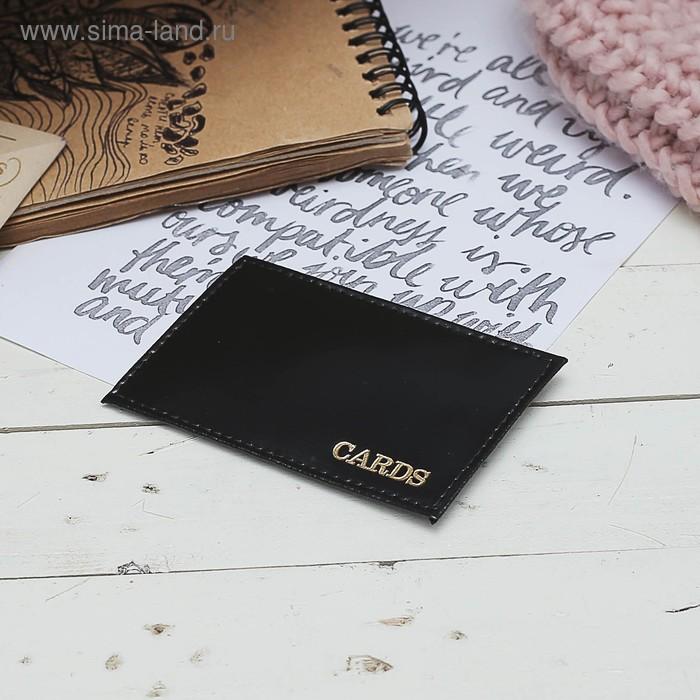 Футляр для карточки, цвет чёрный