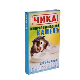 """Минерально-солевой камень """"Чика"""" для всех видов грызунов, 18 г"""