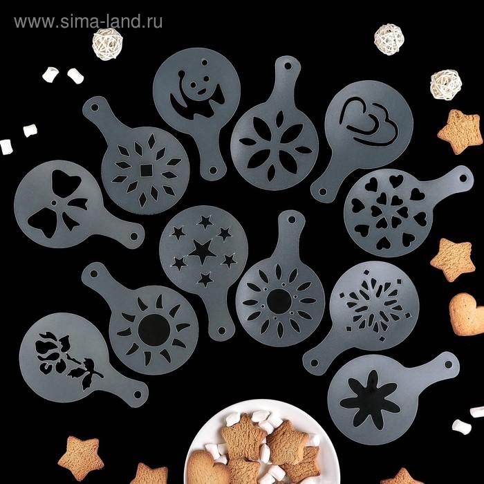 Трафарет кулинарный для украшения выпечки и кофе d=8 см, набор 12 шт