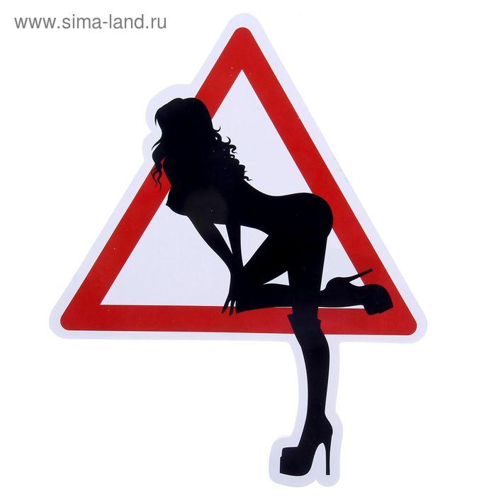 """Наклейка - знак на авто """"Девушка"""""""