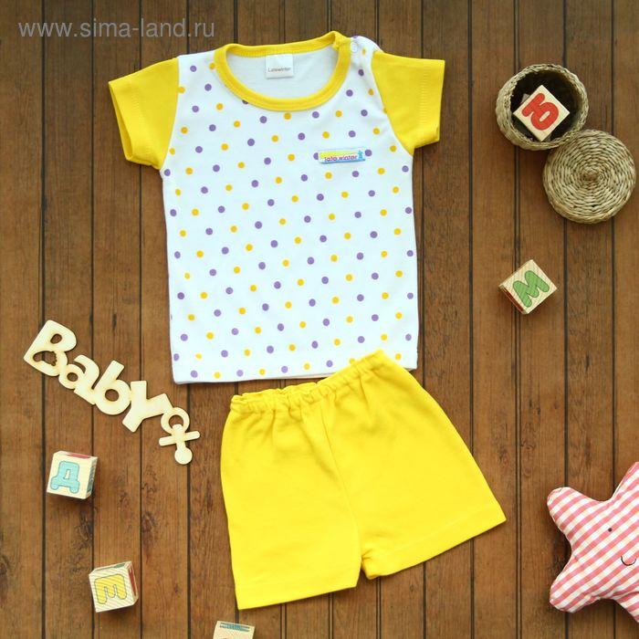 "Детский костюм ""Горошек"": футболка, шорты, на 0-6 мес, цвет желтый"