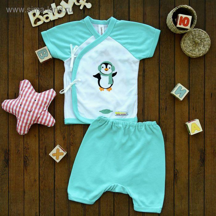 """Детский костюм """"Пингвин"""": футболка на завязках, шорты, на 6-12 мес, рост 74-86 см, цвет мятный"""