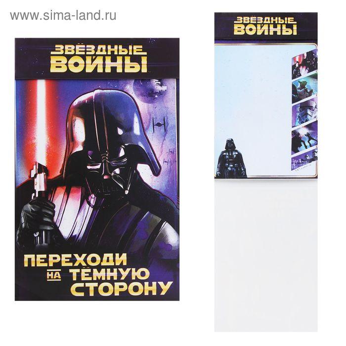 """Блокнот с отрывными листами """"Переходи на темную сторону"""", Звездные войны, 40 листов"""