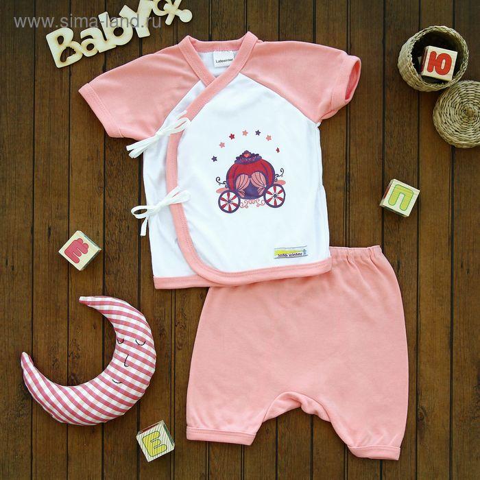 "Детский костюм ""Карета"": футболка на завязках, шорты, на 9-12 мес, цвет розовый"