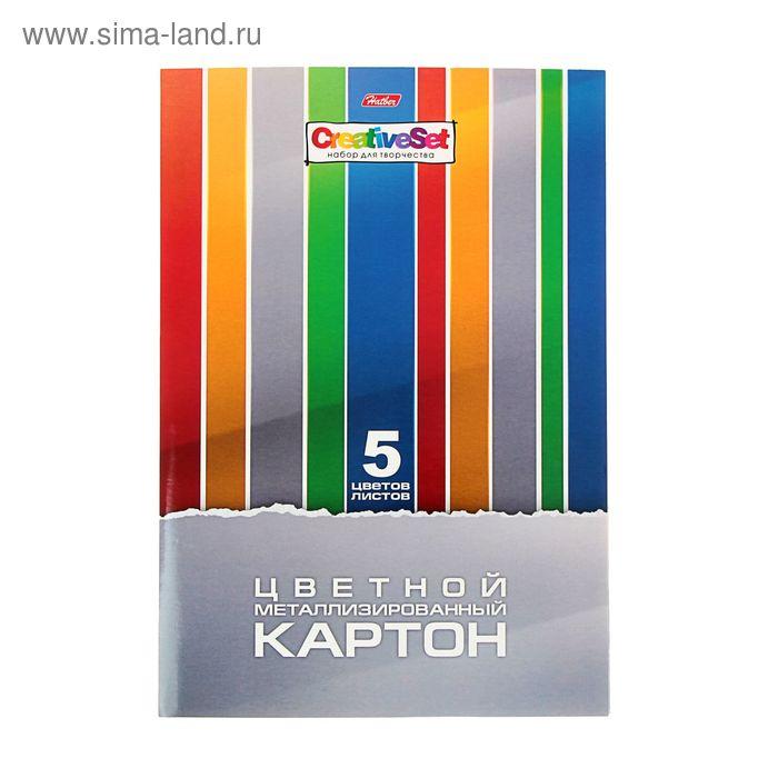 Картон цветной металлизированный А4, 5 листов, 5 цветов Creative Set