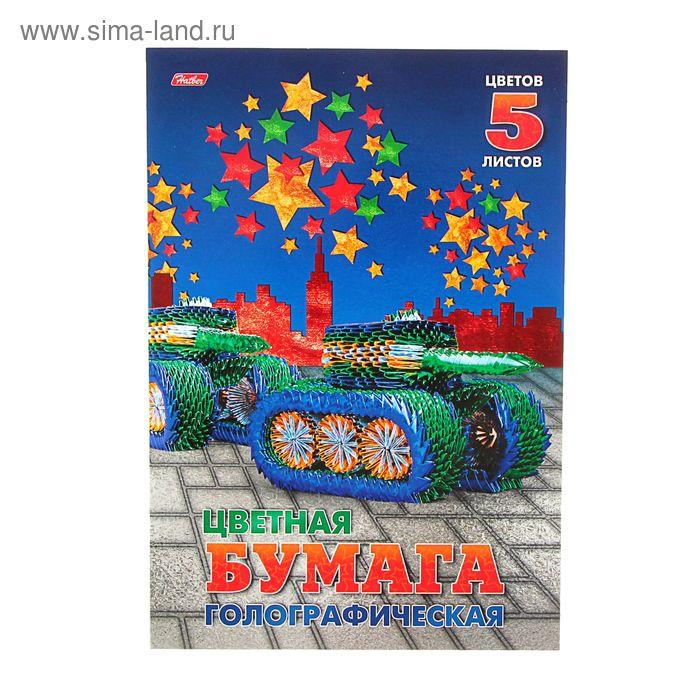 """Бумага цветная голографическая А4, 5 листов, 5 цветов """"Танк"""""""