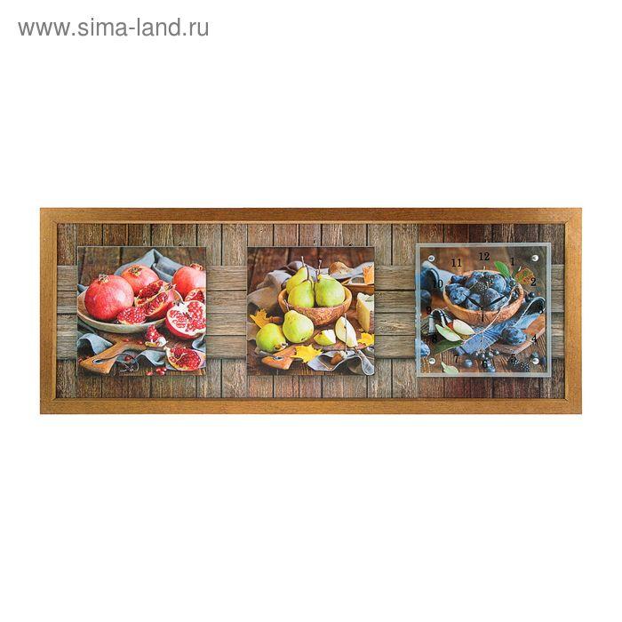 """Часы-картина настенные """"Гранат, груша, слива"""", 35х100 см"""