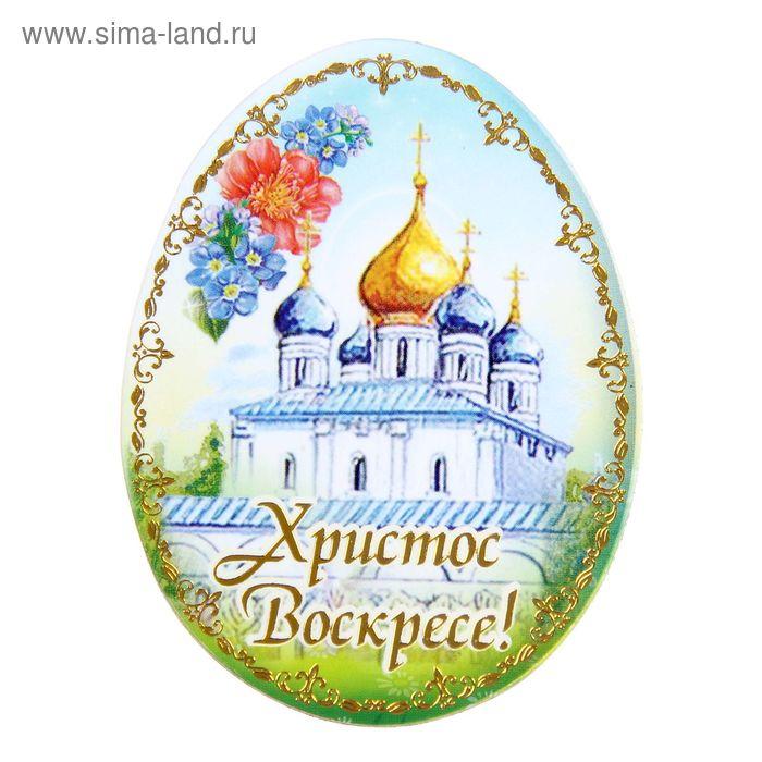"""Магнит пасхальный """"Христос Воскресе!"""" церковь"""