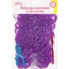 Резиночки для плетения, набор 1000 шт., крючок, крепления, пяльцы, цвет фиолетовый