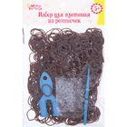 Резиночки для плетения коричневые, набор 1000 шт., крючок, крепления, пяльцы
