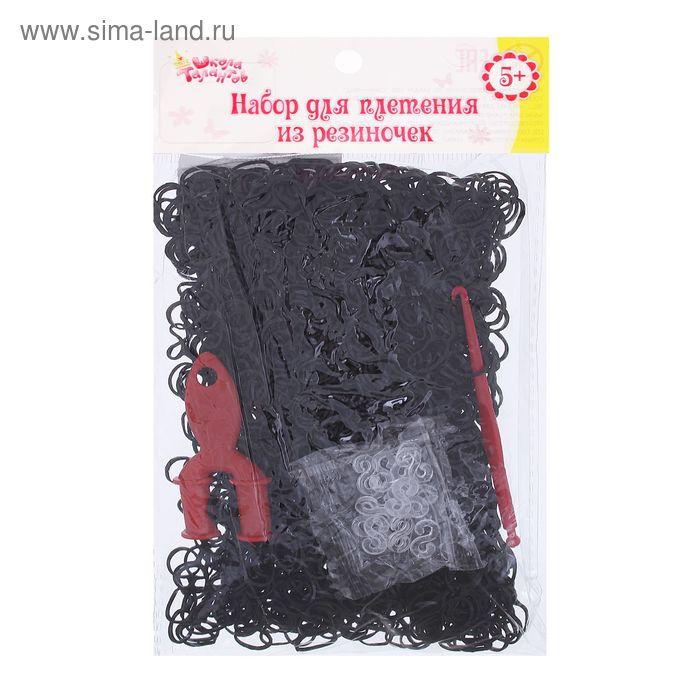 Резиночки для плетения, двойные, набор 1000 шт., крючок, крепления, пяльцы, цвет чёрный