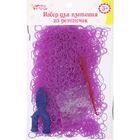 Резиночки для плетения, двойные, набор 1000 шт., крючок, крепления, пяльцы, цвет фиолетовый