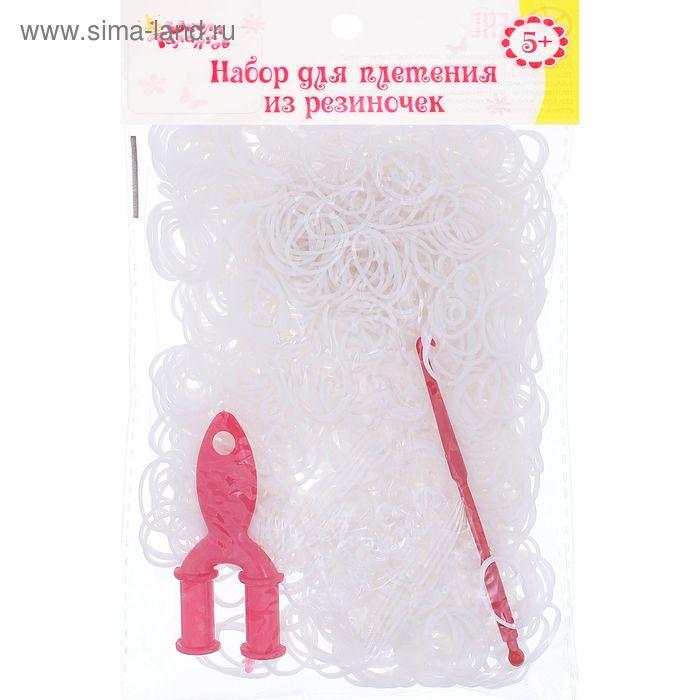 Резиночки для плетения белые, 1000 шт., крючок, крепления, пяльцы