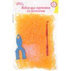 Резиночки для плетения, двойные, набор 1000 шт., крючок, крепления, пяльцы, цвет оранжевый