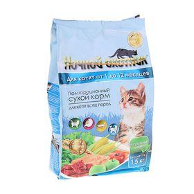 "Сухой корм ""Ночной охотник"" для котят от 1 до 12 месяцев, 1,5 кг"