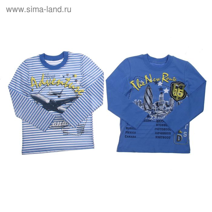 Комплект для мальчика (2 джемпера), рост 116 см, цвет голубой, принт полоска Н093_Д