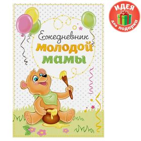 Ежедневник  'Ежедневник молодой мамы' , твёрдая обложка, А5, 80 листов Ош