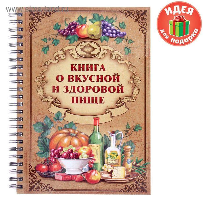 """Ежедневник на гребне """"Книга о вкусной и здоровой пище"""" 80 листов"""