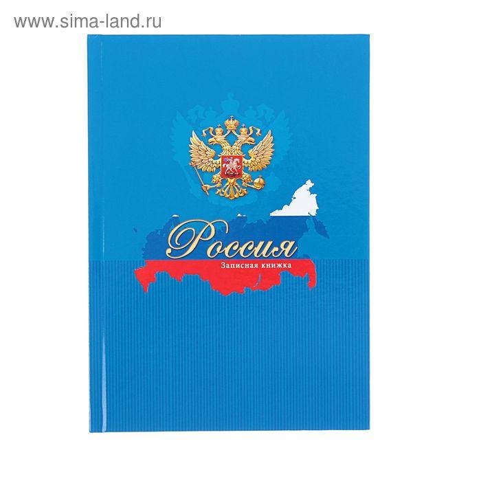 """Записная книжка твёрдая обложка А5, 64 листа """"Моя великая страна"""", глянцевая ламинация"""