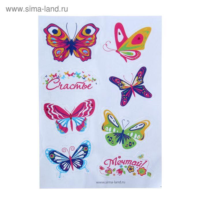 """Наклейки декоративные метализированные""""Бабочки"""", 11 x 16 см"""