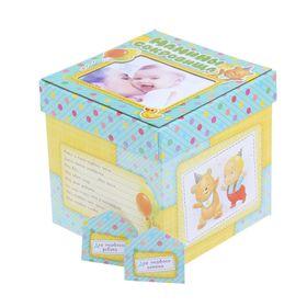 """Памятная коробка для новорожденных """"Мамины сокровища"""", 17 х 17 см"""