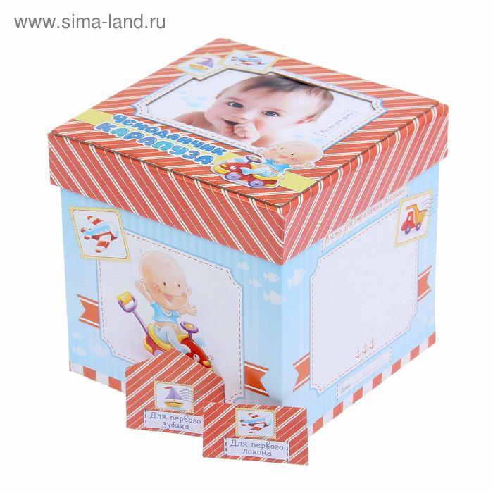 """Памятная коробка для новорожденных """"Чемоданчик карапуза"""", 17 х 17 см"""