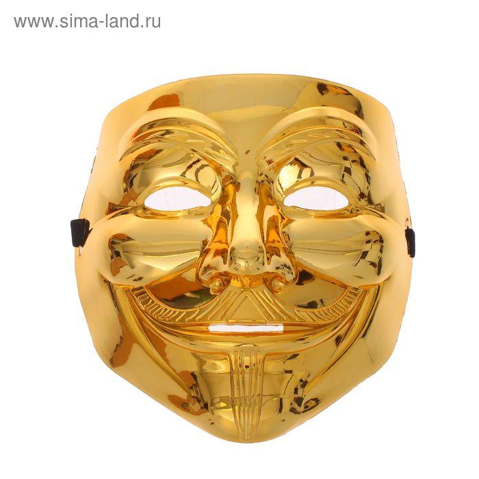 """Карнавальная маска пластик""""Гайфокс"""", цвет золото"""