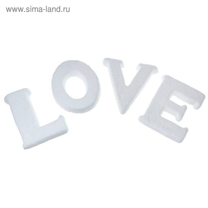 """Фигурка для поделок и декорирования """"LOVE"""" , набор 4 буквы, размер 1 шт 7*6*1,5"""