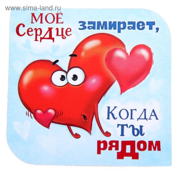 """Магнит полимерный """"Мое сердце замирает, когда ты рядом """""""