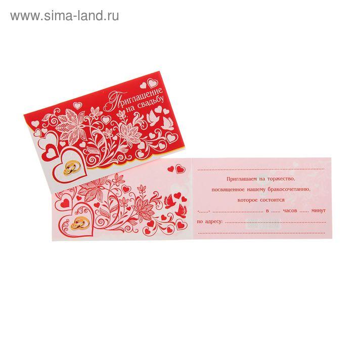 Приглашение на свадьбу, красный, сердечки, кольца