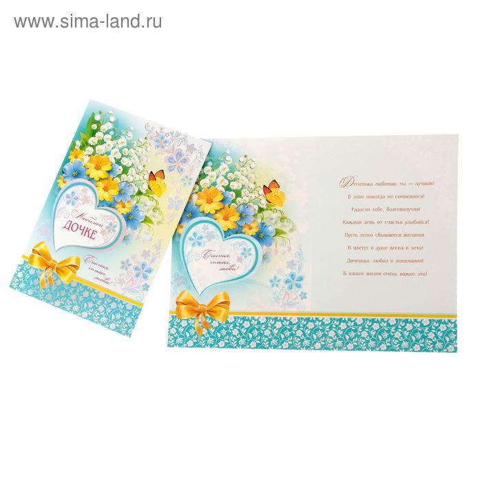 """Открытка гигант """"Любимой дочке"""", полевые цветы, тиснение фольгой, 28х37 см"""