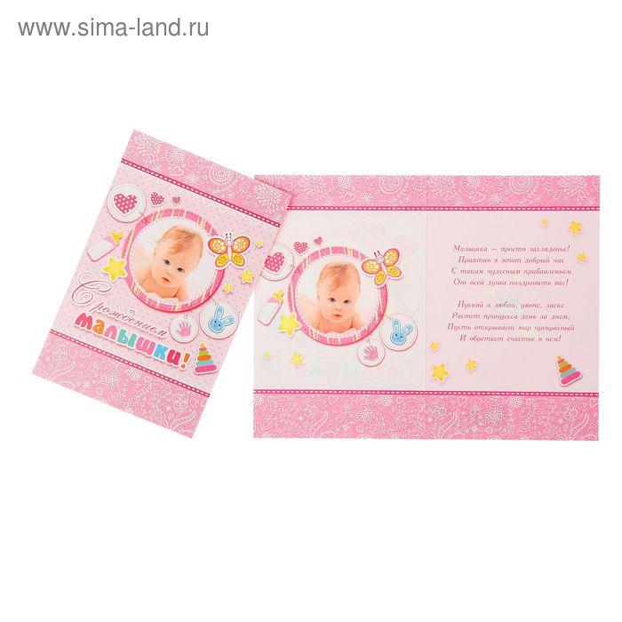 """Открытка """"С рождением малышки!"""", ребенок, рельеф, розовый, пластизоль, 19х12 см"""