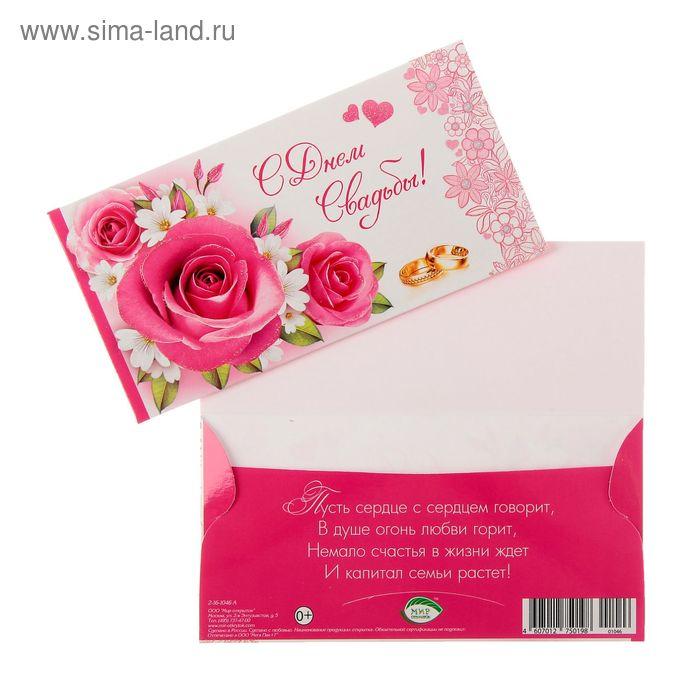 """Конверт для денег """"С Днем Свадьбы!"""", розы, блестки"""
