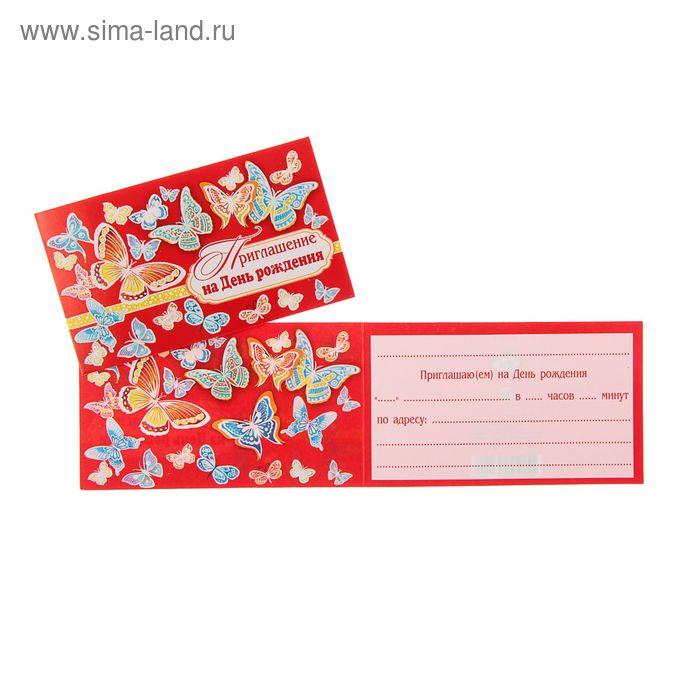 Приглашение на день рождения, красный, бабочки