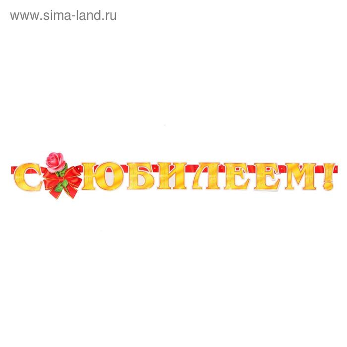 """Гирлянда """"С ЮБИЛЕЕМ!"""", 200 см"""