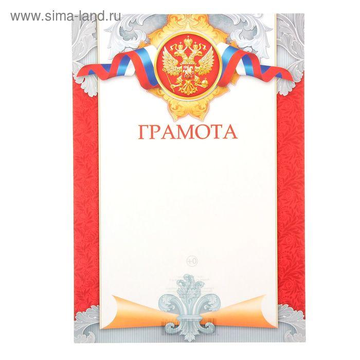 Грамота, герб, триколор 30х21 см