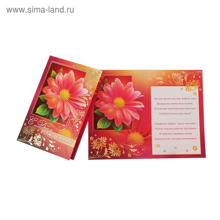 """Открытка """"С Днем рождения!"""", цветок, тиснение фольгой, средняя,19х12 см"""