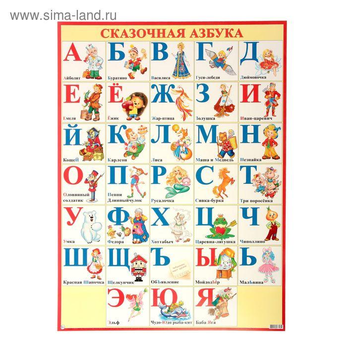 Плакат Сказочная азбука 50х69 см