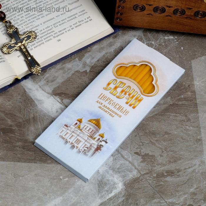 Свечи церковные восковые для домашней молитвы к святой Матроне Московской, 12 шт. в упаковке