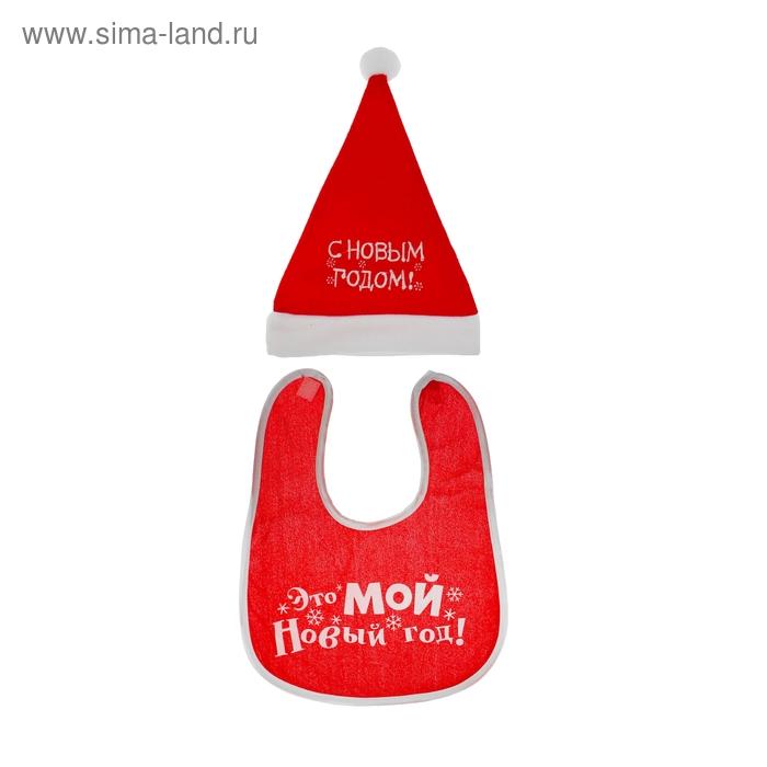 """Карнавальный набор """"Мой новый год!"""" 2 предмета: колпак, слюнявчик"""