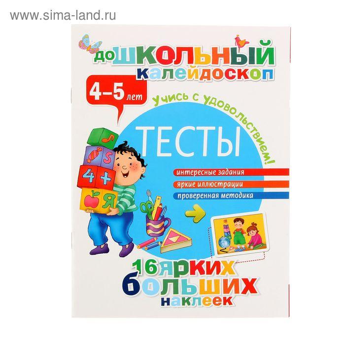 Тесты 4-5 лет, с наклейками. Автор: Дмитриева В.Г.