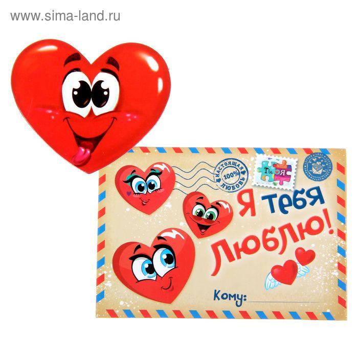 """Подарочный конверт с открыткой""""Ты мой лучик счастья!"""",10 х7 см"""