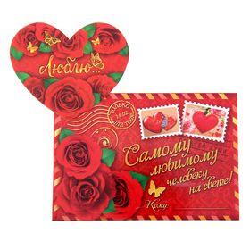 """Подарочный конверт с открыткой""""Люблю"""",10 х7 см"""