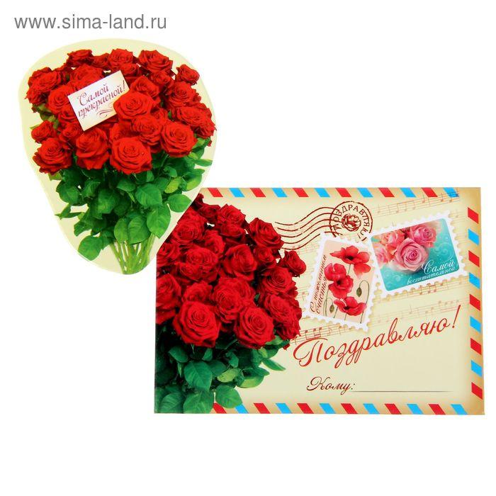 """Подарочный конверт с открыткой""""Счастья и любви """",10 х7 см"""