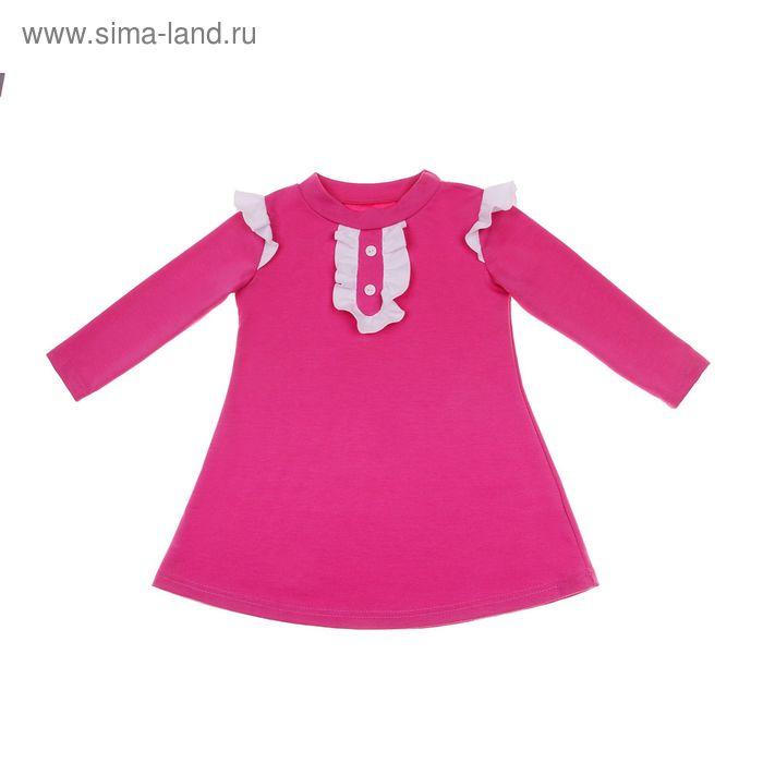 """Платье для девочки """"Белые рюши"""", рост 98 см (28), цвет розовый"""