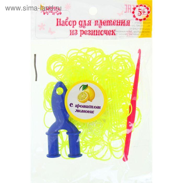 Резиночки для плетения, набор 200 шт., крючок, крепления, пяльцы, аромат лимона, цвет жёлтый