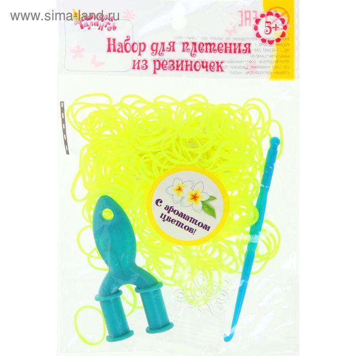 Резиночки для плетения, набор 200 шт., крючок, крепления, пяльцы, аромат цветов, цвет лимонный