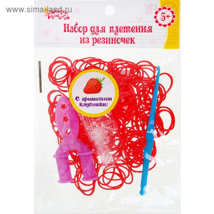 Резиночки для плетения, набор 200 шт., крючок, крепления, пяльцы, аромат клубники, цвет красный