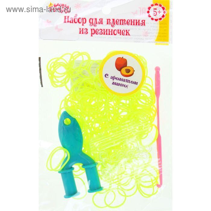 Резиночки для плетения, набор 200 шт., крючок, крепления, пяльцы, аромат манго, цвет лимонный